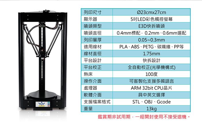 3D印表機規格