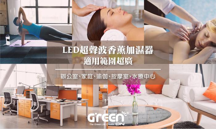 LED超聲波香薰加濕器使用範圍