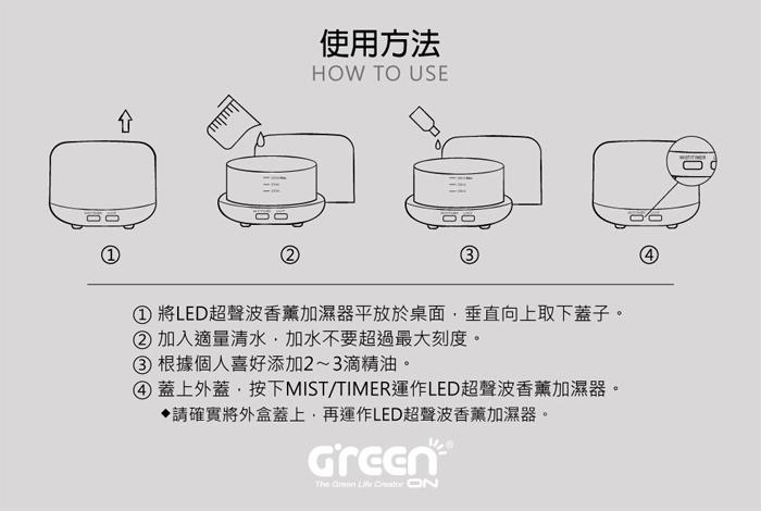 LED超聲波香薰加濕器使用方法