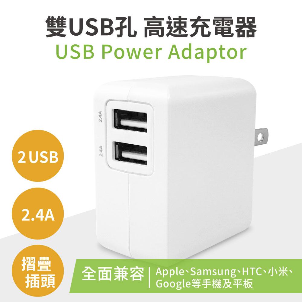 雙USB孔 5V 2.4A 高速充電器,