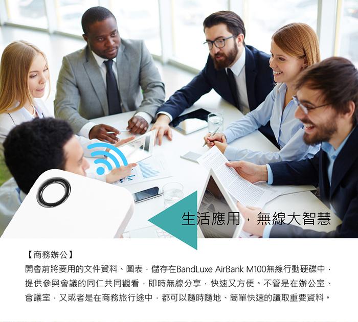 AirBank M100 行動硬碟 商務應用