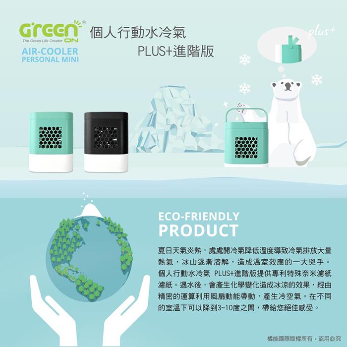 IDI個人行動水冷氣,環保省電