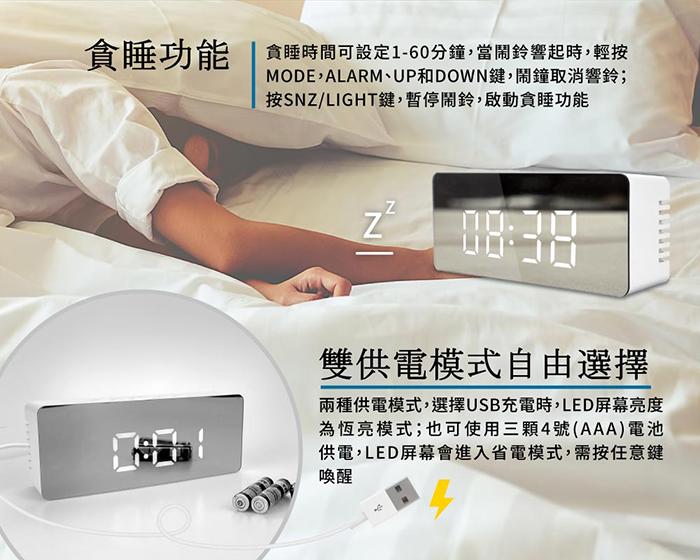 LED鏡面時鐘貪睡功能