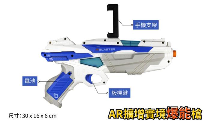 bit AR擴增實境爆能槍 遊戲槍 ARG1 產品介紹
