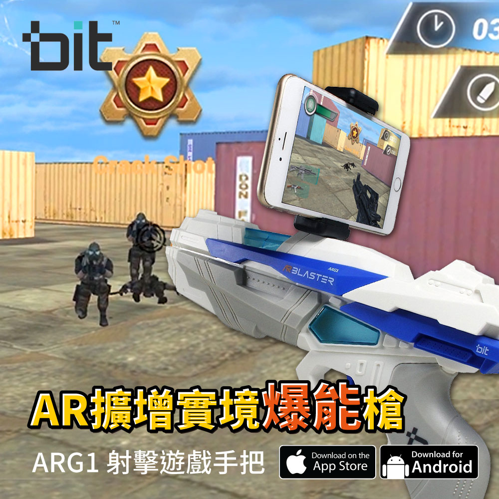 bit AR擴增實境遊戲槍 射擊遊戲