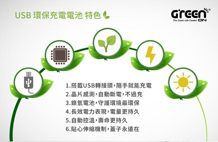 GREENON USB 環保充電電池 特色