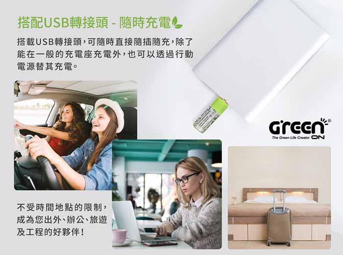GREENON USB 環保充電電池 搭載USB轉接頭 隨插隨充