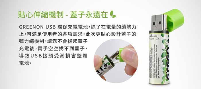 GREENON USB 環保充電電池 上蓋伸縮設計