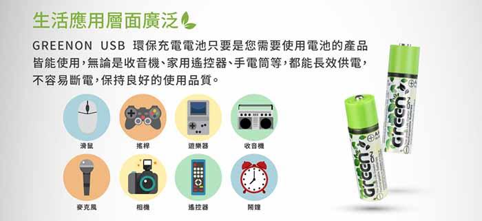 GREENON USB 環保充電電池 生活應用