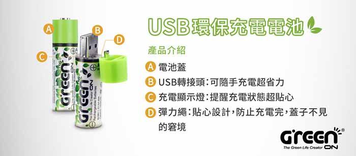 GREENON USB 環保充電電池 產品規格