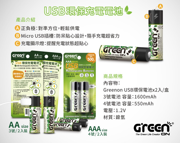 【GREENON】 USB 環保充電電池---介紹