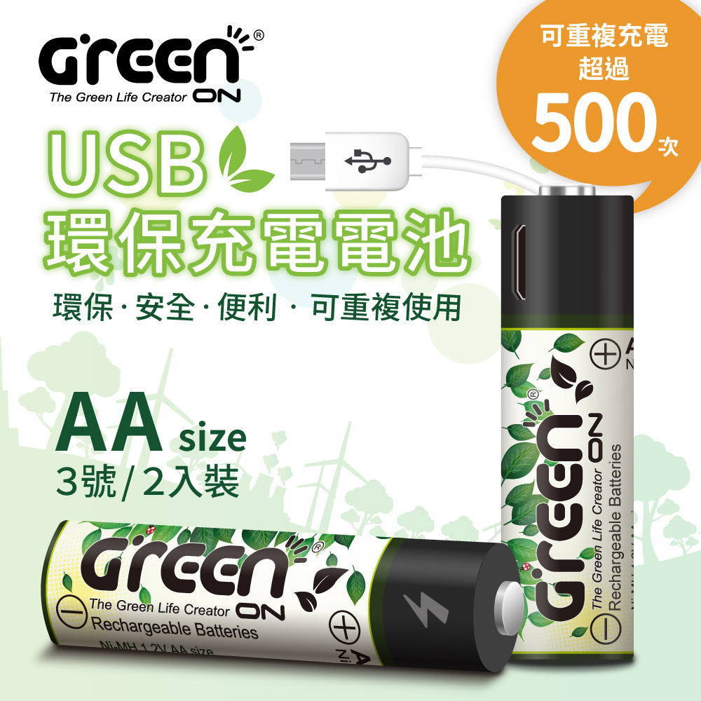 GREENON USB 環保充電電池 3號充電電池