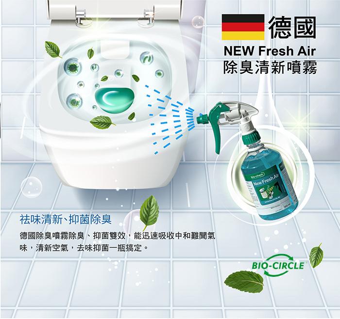 德國 Biocircle除臭噴霧除臭 祛味清新、抑菌除臭