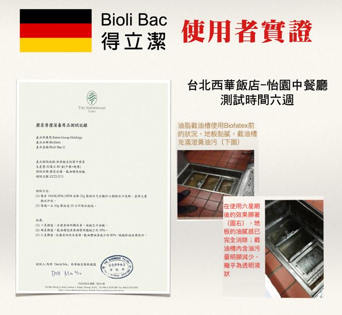德國Biofatex Bioli Bac使用者實證,台北西華飯店 怡園中餐廳