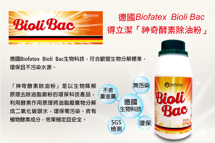 德國Biofatex BioliBac神奇酵素除油粉, 植物酵素成分符合歐盟生物分解標準