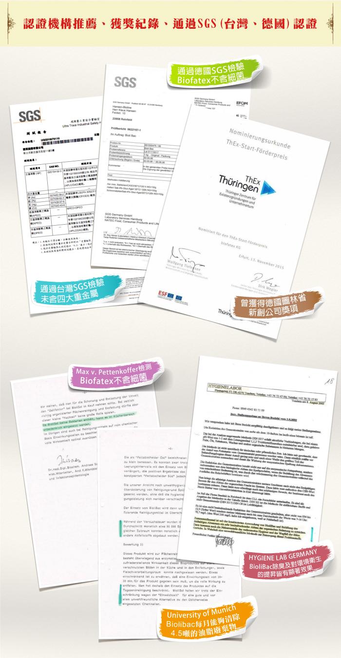 德國神奇酵素除油粉認證機購推薦,曾獲獎,通過SGS認證