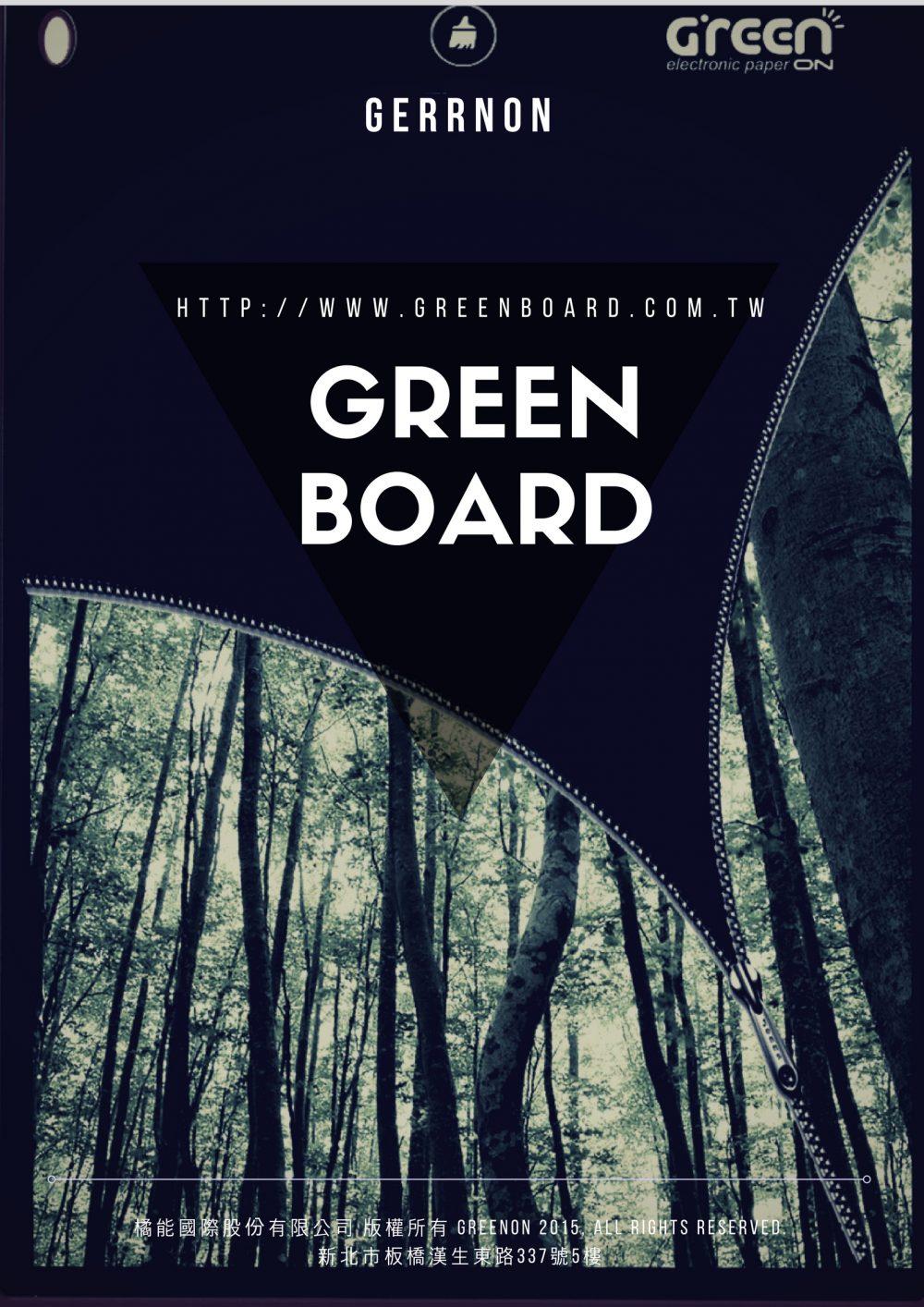 Green Board 環保愛地球
