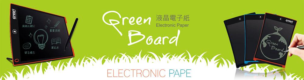 Green Board 手寫板