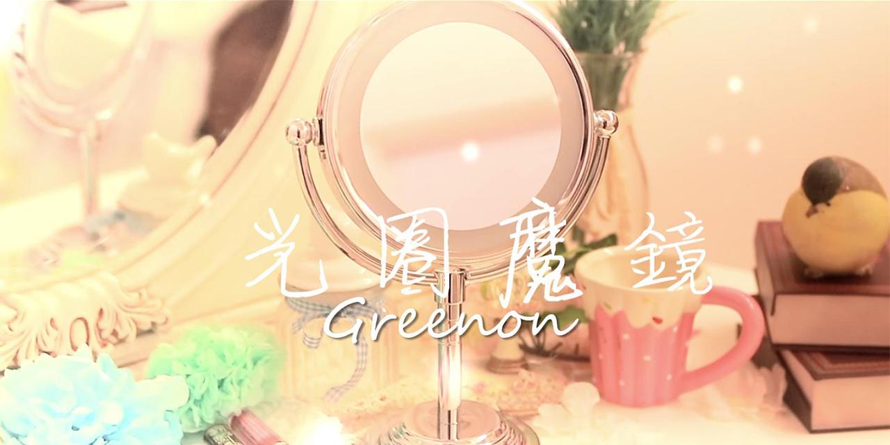 GREENON 光圈魔鏡 環燈鏡