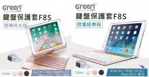 GREENON鍵盤保護套開賣,分為旋轉背光板及掀蓋經典版兩款。