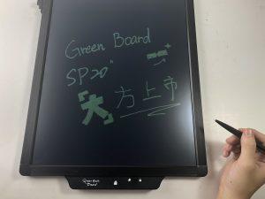 Green Board SP 20 局部清除大面板上市