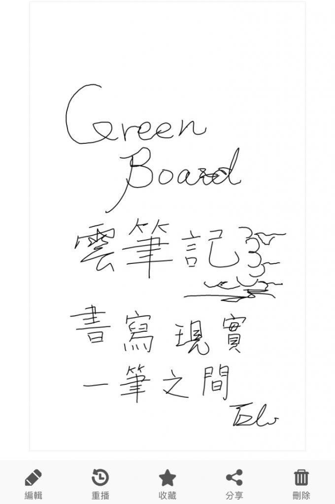 Green Board 雲筆記app