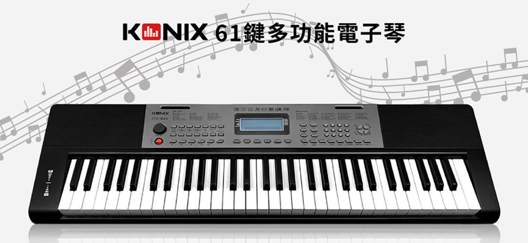 KONIX 61鍵多功能電子琴 S690