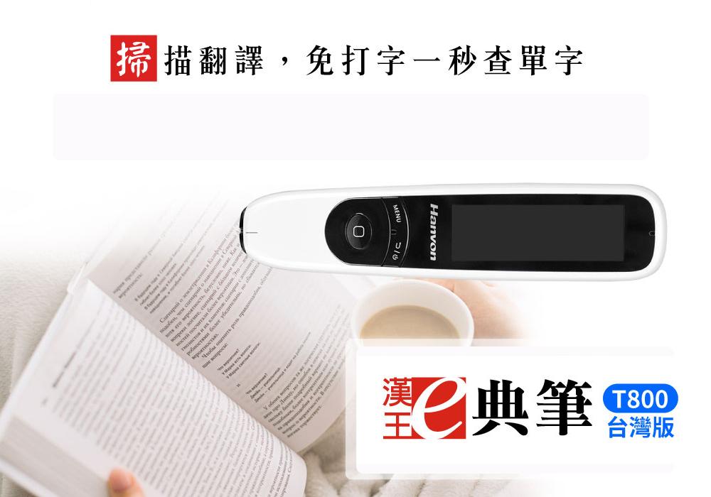漢王e典筆 T800 免打字一秒查單字