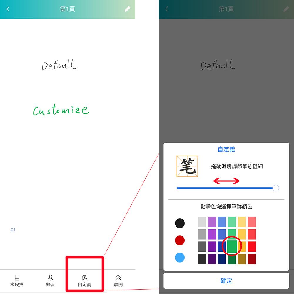 筆畫顏色自定義切換