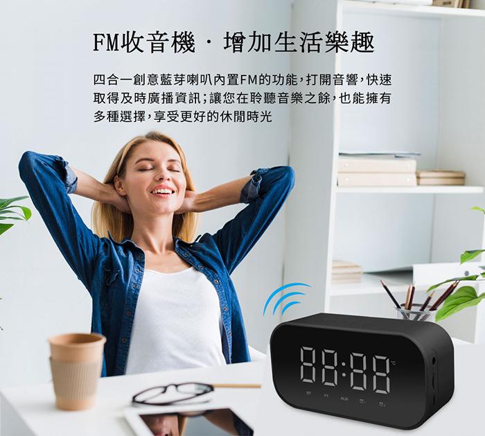 四合一創意藍牙喇叭內置FM的功能