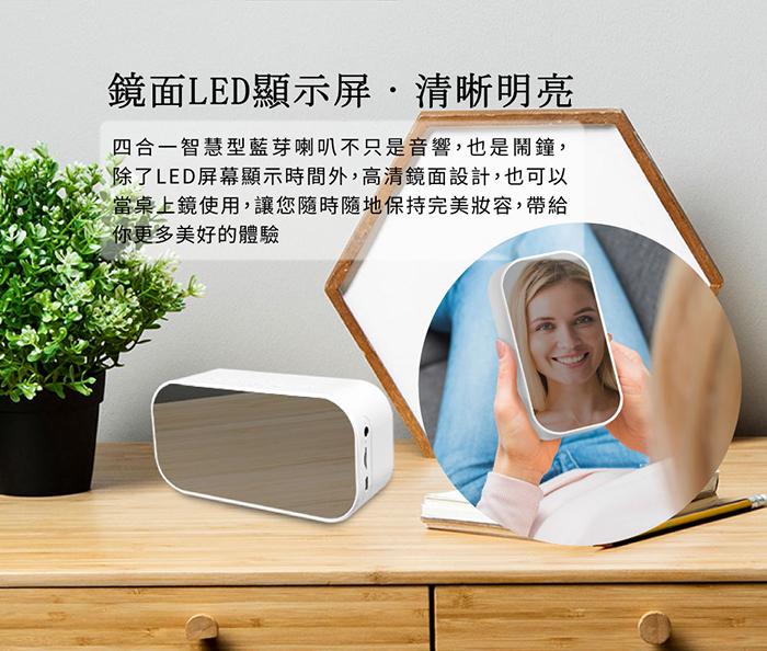 四合一智慧型藍牙喇叭鏡面LED顯示屏