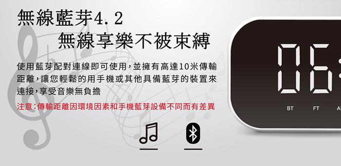 無線藍牙4.2