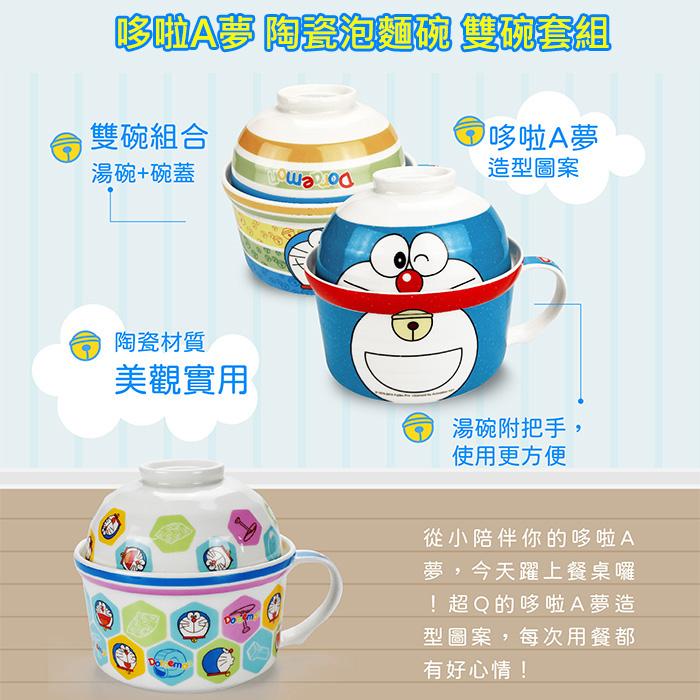 哆啦A夢 陶瓷泡麵碗 雙碗套組 口袋A款