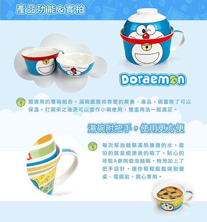 哆啦A夢陶瓷泡麵碗 碗蓋 小碗 兩用
