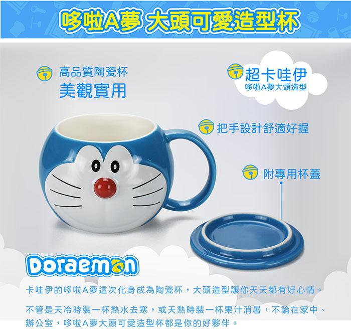 哆啦A夢 大頭可愛造型杯