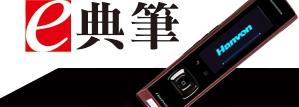 漢王e典筆