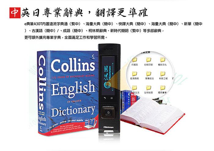 e典筆A30T-中英日電子辭典