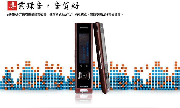 漢王e典筆A30T 錄音筆 錄音功能