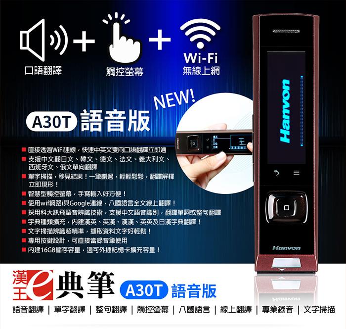 新一代e典筆A30T,掃譯筆,線上翻譯
