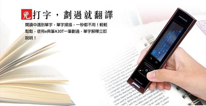 漢王e典筆A30T 掃描翻譯