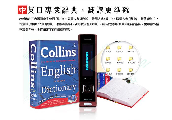漢王e典筆A30T,內建遠流字典,新時代簡明字典