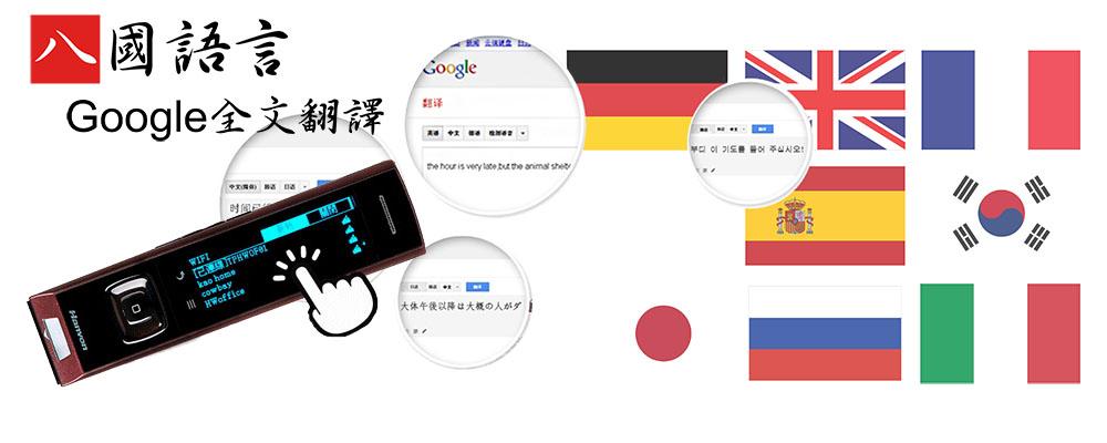漢e典筆A30T全文翻譯-線上Google八國語言