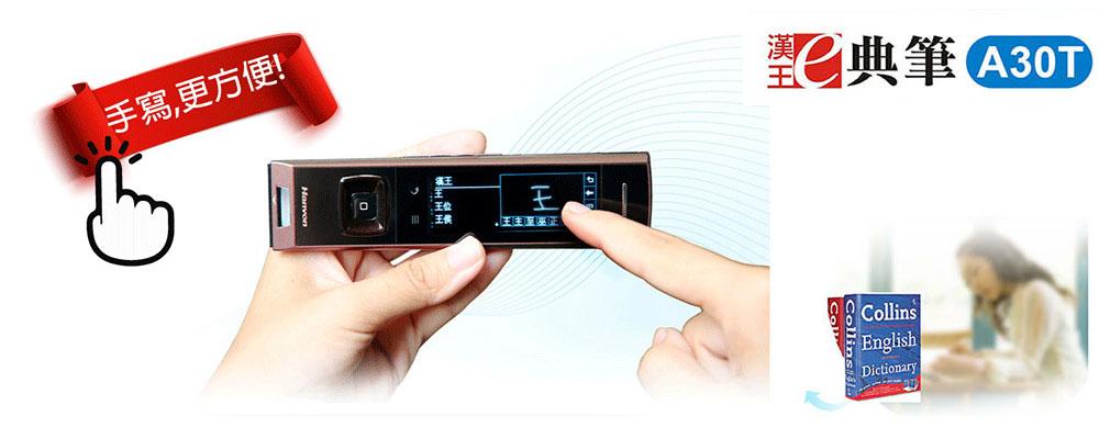 e典筆A30T e典筆A30T-觸控螢幕手寫超方便