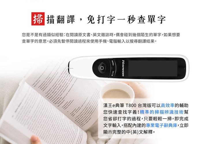 漢王e典筆 t800 掃描翻譯 快速查單字
