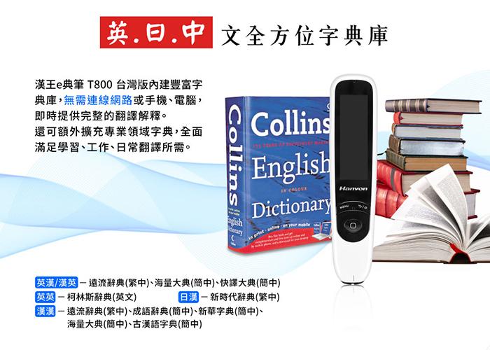漢王e典筆 T800 英文日文中文 全方位字典庫