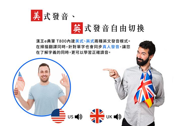 漢王e典筆t800 真人發音 英式 美式