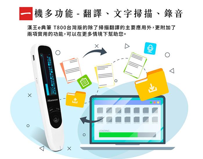 漢王e典筆t800 一機多功能 錄音 文字掃描