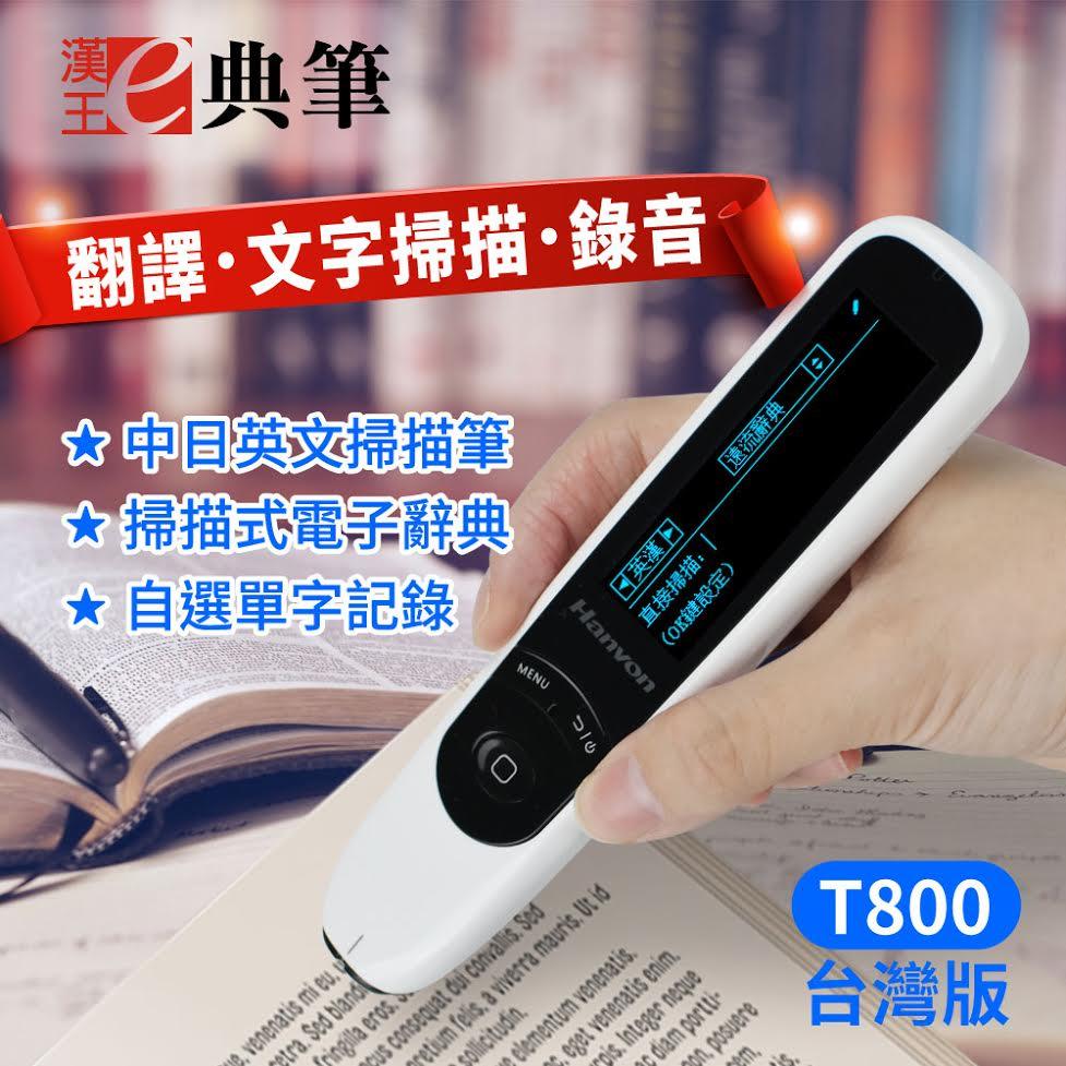 漢王e典筆 t800 掃描翻譯筆 電子辭典
