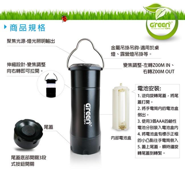 四合一創意手電筒商品規格
