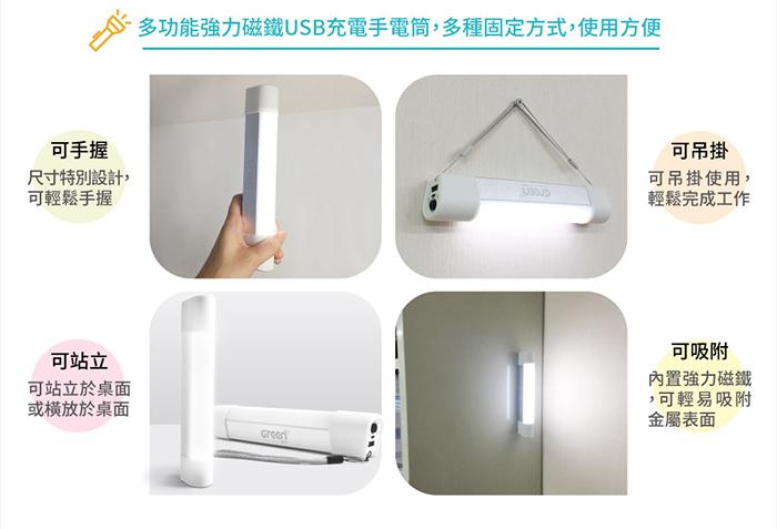 多功能強力磁鐵USB充電手電筒 使用方便